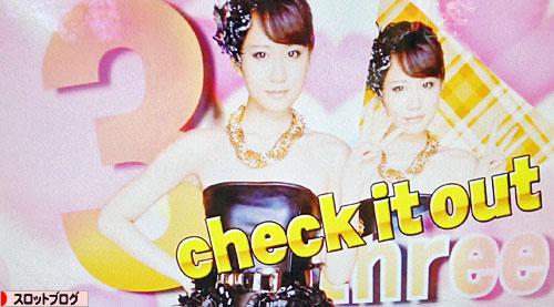 AKB48checkitout3