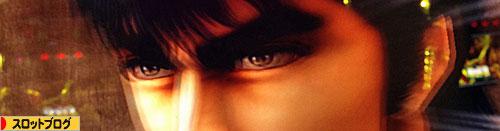 ケンシロウの目