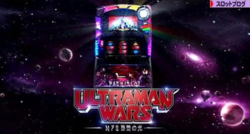 ultramanwars