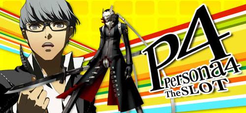 persona4ゾーン