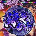 サムライスピリッツ〜剣豪八番勝負〜 錬気モード