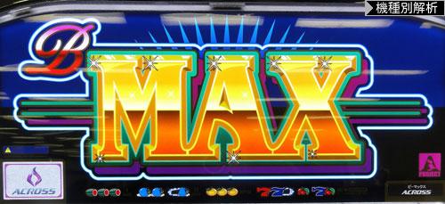 ビーマックスB-MAX