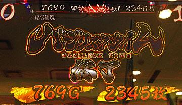 バジリスク2-2345枚