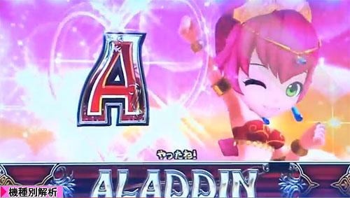 アラジンA2 AC初当り時の高確割合