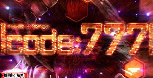 エヴァコード777