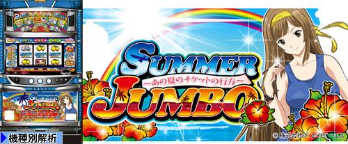 サマージャンボ~あの夏のチケットの行方~