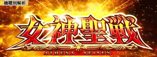 女神聖戦 聖闘士星矢
