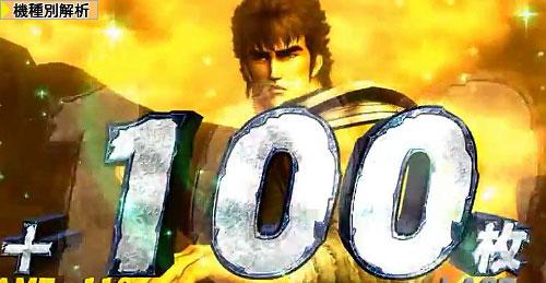 北斗の拳強敵+100枚