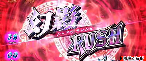 幻影RUSH