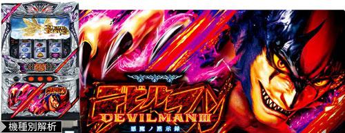デビルマン3-悪魔ノ黙示録