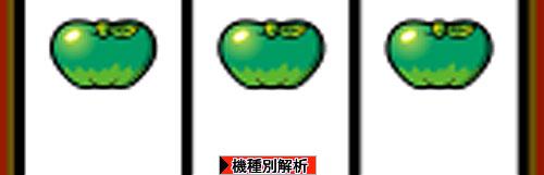 リノ 上段青りんご