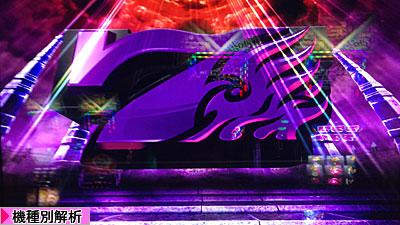 ハーデス 紫7