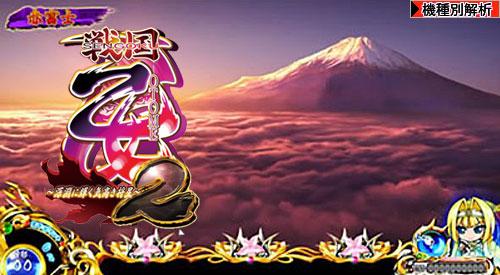 戦国乙女3 赤富士