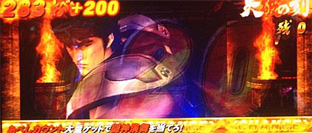北斗転生テンハ+200