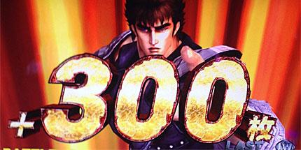 北斗強敵+300枚