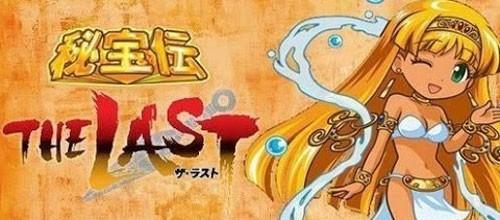 秘宝伝~The Last~ クレア