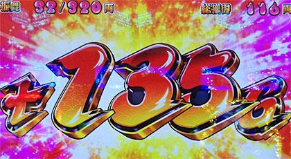 吉宗極135G