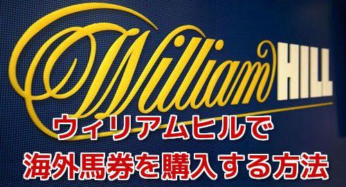 ウィリアムヒル 馬券購入方法