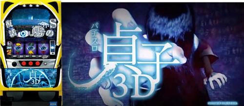 パチスロ貞子3D