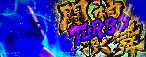 闘神演舞TURBO