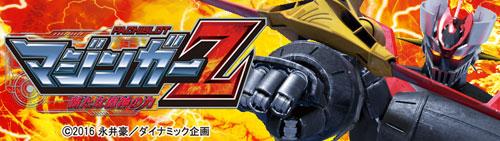 マジンガーZ 新たな魔神の力