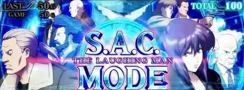 攻殻機動隊SAC 2ndGIG 笑い男モード