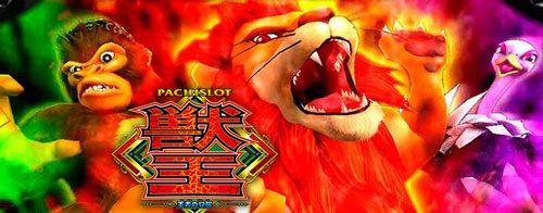 獣王王者の覚醒