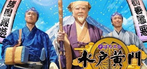 ぱちすろ水戸黄門