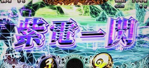黒神 紫電一閃