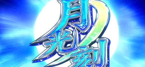 忍魂3 ART