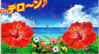 スーパー海物語IN沖縄4 ハイビスカスモード 違和感演出