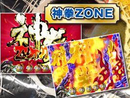 CR真・北斗無双 神拳ZONE