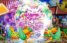 スーパー海物語IN沖縄4 沖縄モード ミニシーサーステップアップ予告