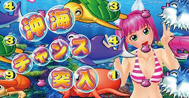 スーパー海物語IN沖縄4 沖海チャンス