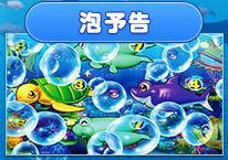 スーパー海物語IN沖縄4 海モード 泡予告