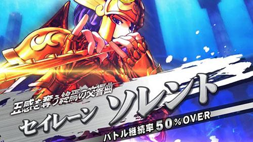 聖闘士星矢4 ジェネラルバトル