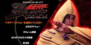 仮面ライダーブラック メニュー画面8