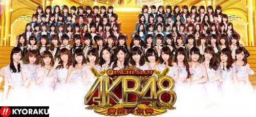 AKB48 勝利の女神 スロット