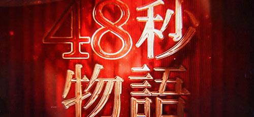 AKB48 勝利の女神 CZ