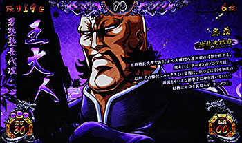 魁!!男塾~目指せ!闘宴大武會~ 紫背景