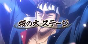 魁!!男塾~目指せ!闘宴大武會~ 桜の木