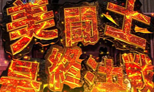 CRクイーンズブレイド 美闘士カーニバル 美闘士最終決戦