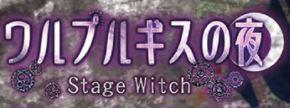 ぱちんこ魔法少女まどか☆マギカ ワルプルギスの夜