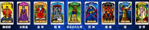 タロットエンペラー カード一覧