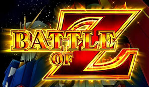 CRF機動戦士Zガンダム BATTLE OF Z