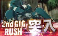 デジハネCR攻殻機動隊S.A.C. 2nd GIG RUSH