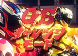 オートレーススピードスター森且行 GSチャレンジモード