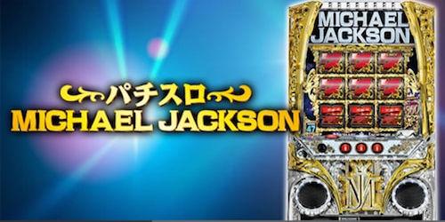 マイケル・ジャクソン