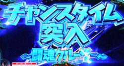 CRアントニオ猪木 打てばわかるさ!ありがとぉー!!! 闘魂クルーザー