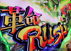 CRフィーバー革命機ヴァルヴレイヴ 革命RUSH